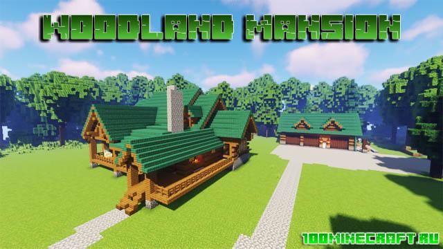 Карта для Minecraft 1.16.5 | Лесной особняк