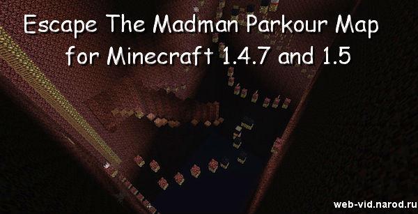 Скачать карту для Minecraft / Сумасшедший побег