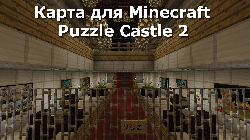 Замок с головоломками на прохождение / Скачать бесплатно карту для Майнкрафт на прохождение