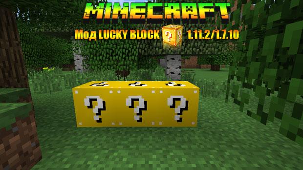 лаки блоки в майнкрафт 1 5 2 #11