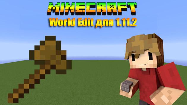 Скачать мод World Edit для Minecraft 1.11.2