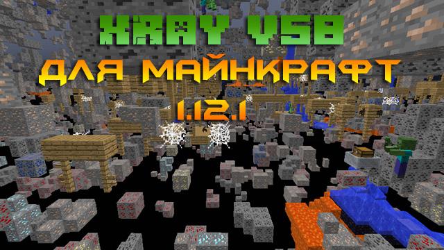 Скачать мод XRay v58 для Майнкрафт 1.12.1