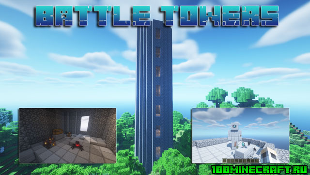 Мод на башни для Майнкрафт 1.12.2 | Battle Towers