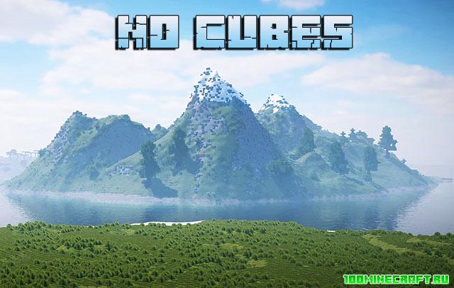Мод No Cubes для Майнкрафт 1.14.4 | 100minecraft.ru