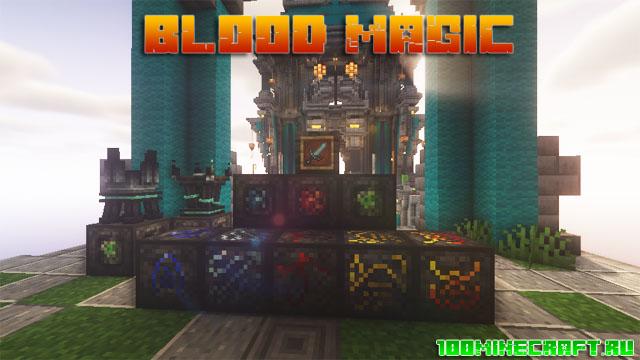 Мод на магию для Майнкрафт 1.16.5 | Blood Magic