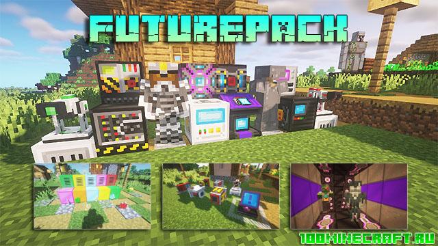 Мод Futurepack для Майнкрафт 1.16.5 🚀