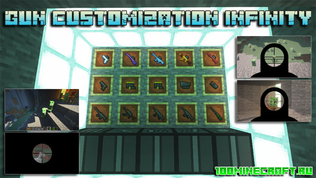 Мод на оружие для Minecraft 1.16.5 | Gun Customization Infinity