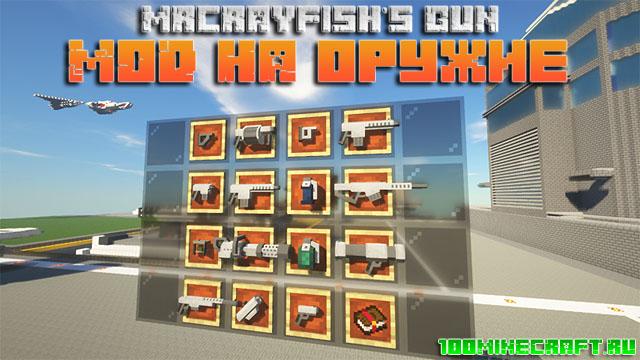 Мод MrCrayfish's Gun «Оружие» для Minecraft 1.16.5