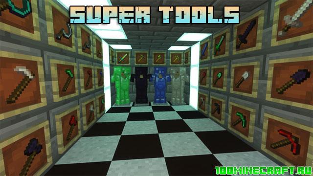 Мод SuperTools для Майнкрафт 1.16.5, 1.15.2 | Инструменты, мечи