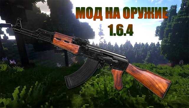 Мод на оружие для Minecraft 1.6.4
