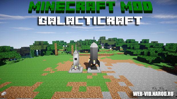 Скачать мод Galacticraft для Майнкрафт1.7.10/1.7.2
