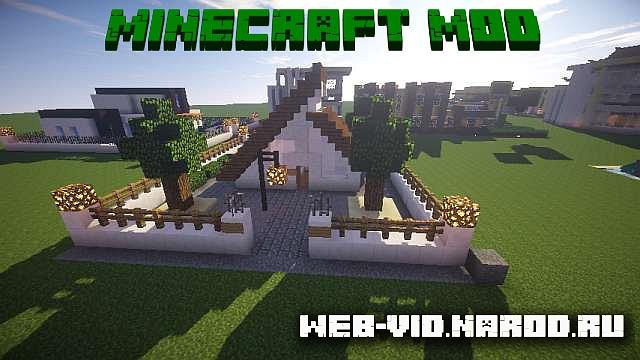 Скачать мод на постройку готовых домов для Minecraft 1.7.10