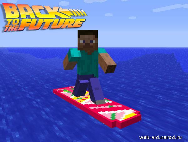 Скачать мод для Minecraft 1.5.2 / The Back to the Future / Назад в будущее