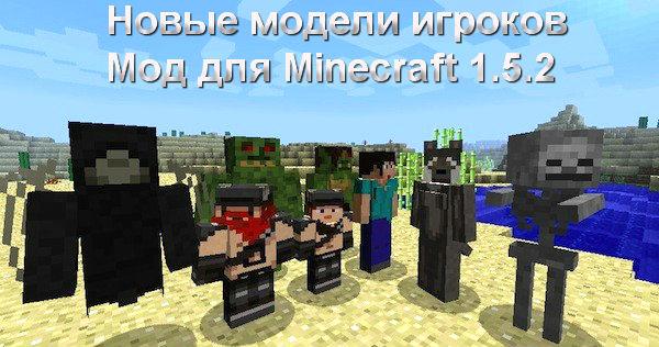 Скачать мод для Minecraft 1.5.2 / Новые модлеи игроков
