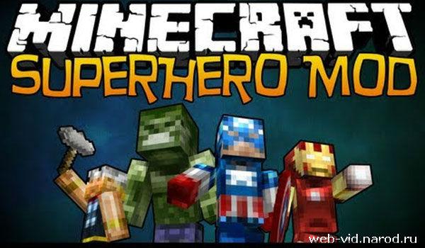 Скачать бесплатно мод для Minecraft 1.5.2 который добавляет в игру супер героев