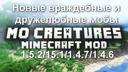 Скачать мод для Minecraft 1.5.2 бесплатно / Новые мобы для игры Майнкрафт