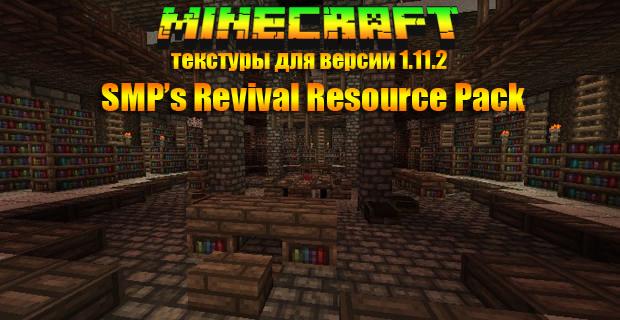 Текстуры для Майнкрафт 1.11.2 - SMP's Revival