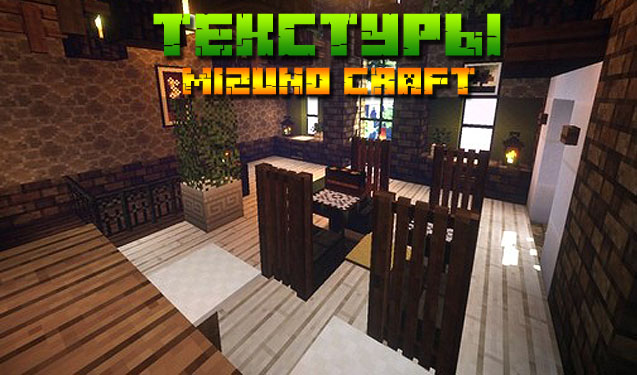 Текстуры Mizuno Craft для Minecraft 1.14.4