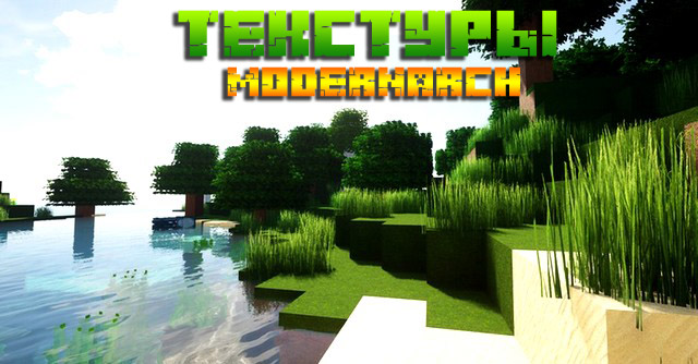 Скачать текстуры ModernArch для Майнкрафт 1.14.4, 1.13