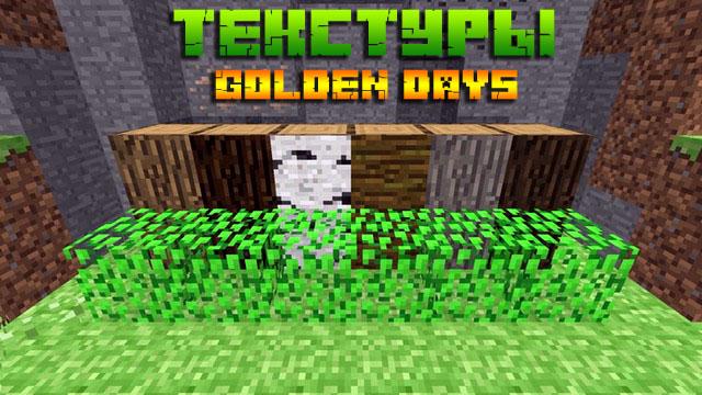Текстуры для Майнкрафт 1.15 - Golden Days