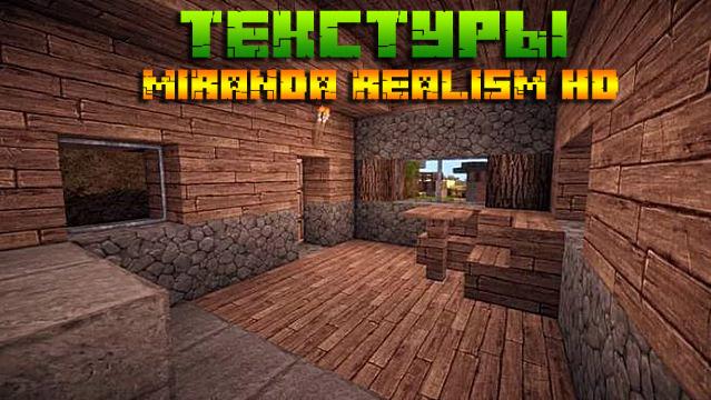 Текстур пак Miranda Realism HD для Майнкрафт 1.15, 1.14