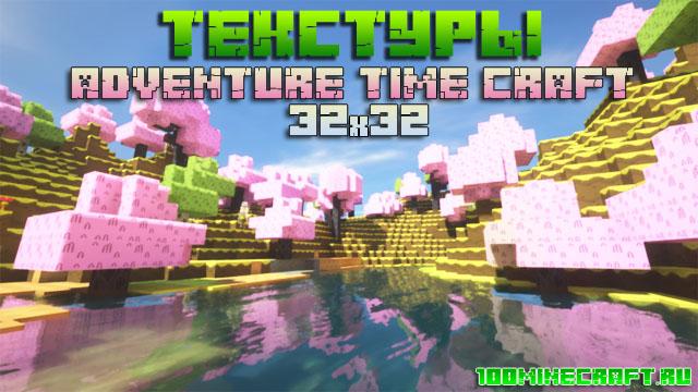 Текстуры 32x32 для Майнкрафт 1.16.5, 1.15.2   AdventureTimeCraft