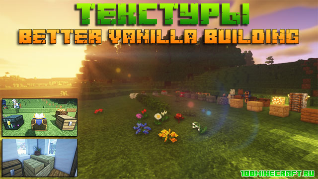 Текстуры Better Vanilla Buildings Minecraft 1.16.5