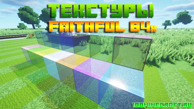 Текстуры Faithful 64x64 для Майнкрафт 1.16.5