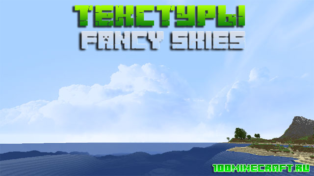 Текстуры Fancy Skies для Minecraft 1.16.5