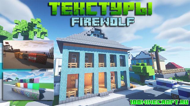 Текстуры Firewolf 128x для Майнкрафт 1.16.5, 1.15.2