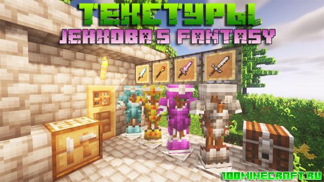 Скачать текстуры РПГ «Jekhoba's Fantasy» для Майнкрафт 1.16.5