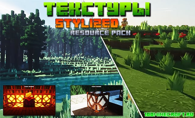 Текстуры Stylized (демо версия 256х) для Майнкрафт 1.16.5