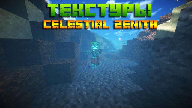 Текстуры Celestial Zenith 32x для Майнкрафт 1.16, 1.15