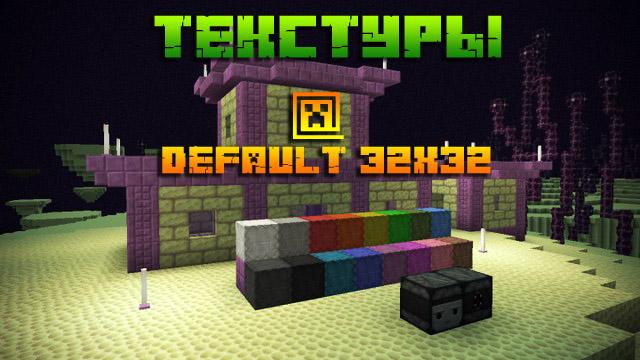 Текстуры Depixel 32х32 для Майнкрафт 1.16, 1.15