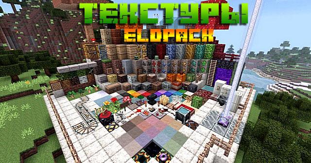 Текстур пак на компьютер для Майнкрафт 1.16 - Eldpack