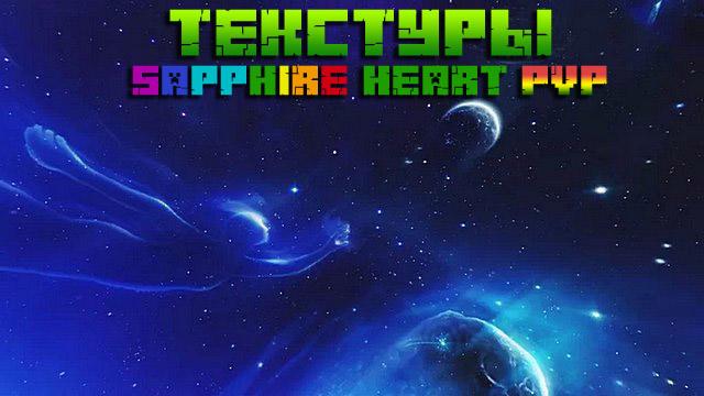 Скачать текстур пак Sapphire PvP для Майнкрафт 1.16, 1.15