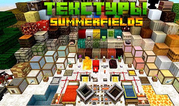 Скачать бесплатно текстуры SummerFields для Minecraft 1.16