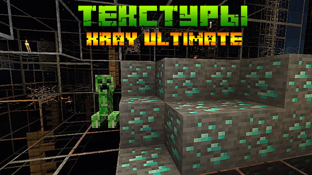 Текстур пак XRay Ultimate для Minecraft 1.16