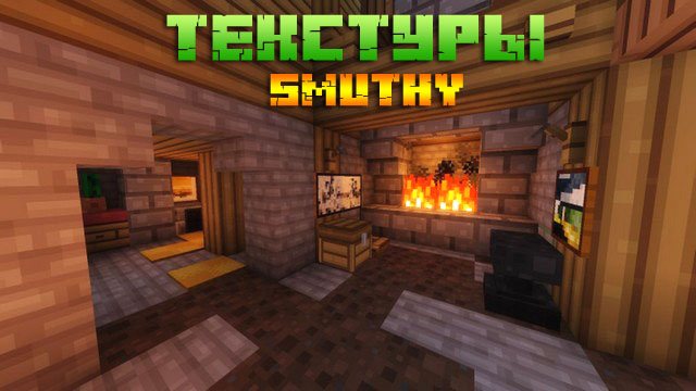 Скачать текстуры Smuthy для Майнкрафт 1.16, 1.15