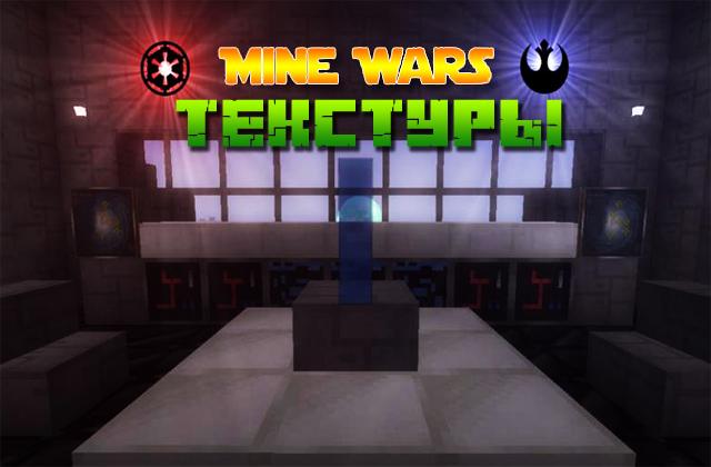 Текстур пак Строительные войны для Майнкрафт 1.8+