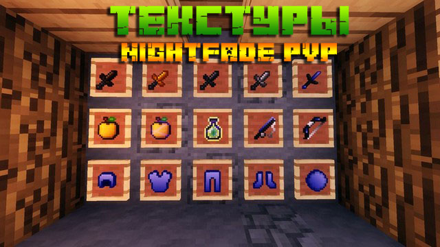Текстуры Nightfade 32х для Майнкрафт 1.8.9