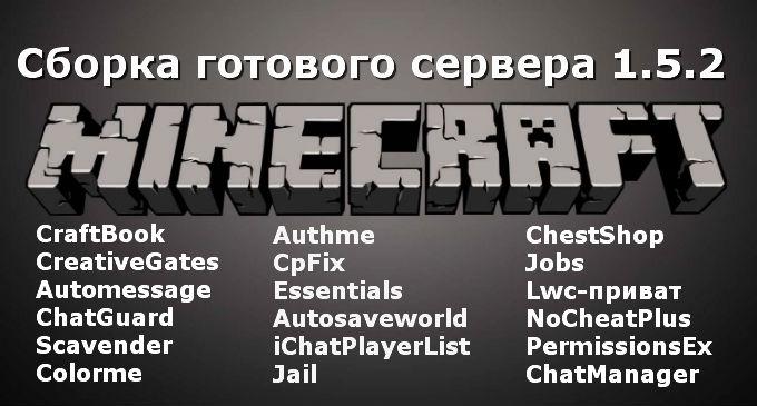 Скачать бесплатно готовый русский сервер для Minecraft 1.5.2