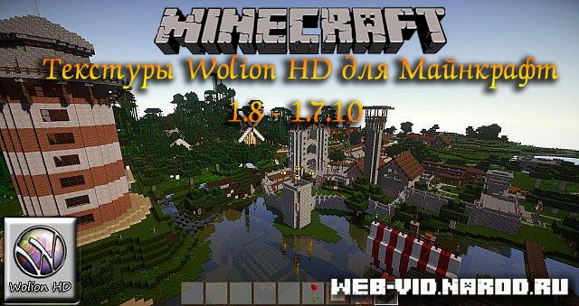 Бесплатно скачать текстуры Wolion HD 128x128 для Майнкрафт 1.8/1.7.10