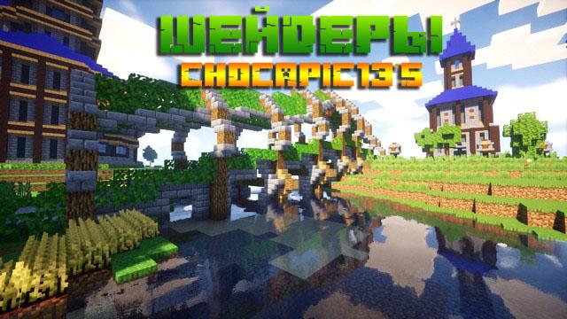 Майнкрафт шейдер Chocapic13's для 1.16