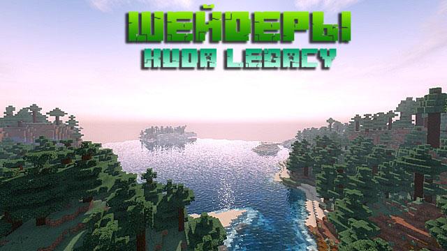 Шейдеры Kuda Legacy для Майнкрафт 1.15.2