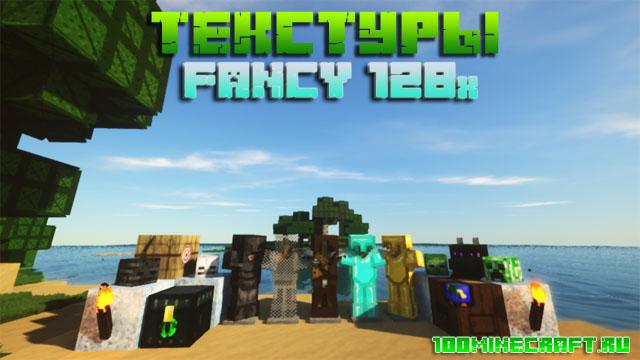 Текстуры Fancy 128x для Майнкрафт 1.16.5